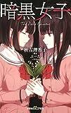 暗黒女子 (双葉社ジュニア文庫)