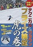 今年こそ合格! テクニカル&クラウン プライズ検定虎の巻 (<DVD>)
