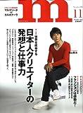 monthly m (マンスリーエム) 2008年 11月号 [雑誌]