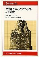 初期のアルファベットの歴史 (りぶらりあ選書)