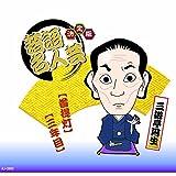決定版 落語 名人芸 三遊亭円生 首堤灯 三年目 AJ-2002