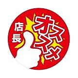 店長おすすめシール(赤) 直径40mm 500枚 sa2492