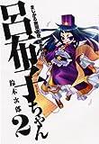 まじかる無双天使 突き刺せ!! 呂布子ちゃん 2 (Gファンタジーコミックス) 画像
