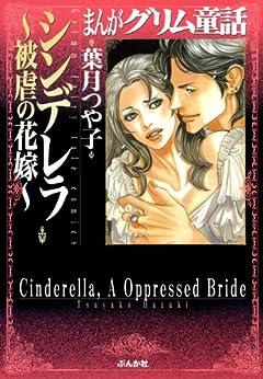 [葉月つや子]のシンデレラ~被虐の花嫁~ (まんがグリム童話)
