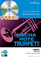 [ピアノ伴奏・デモ演奏 CD付] 浪漫飛行(トランペット ソロ WMP-14-008)