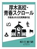 厚木高校・青春スクロール 才能あふれる文武両道の丘 (朝日新聞デジタルSELECT) -