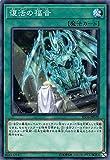 遊戯王 SD36-JP030 復活の福音 (日本語版 ノーマル) STRUCTURE DECK リボルバー