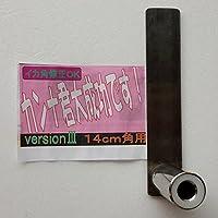 エイト カンナ君大成功です! Ⅲ/11cm用