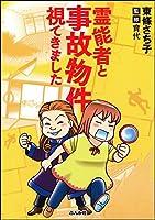 タワーマンション 高層階 地位 日本人 海外 価値観に関連した画像-05