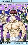 キン肉マン 25 (ジャンプコミックス)