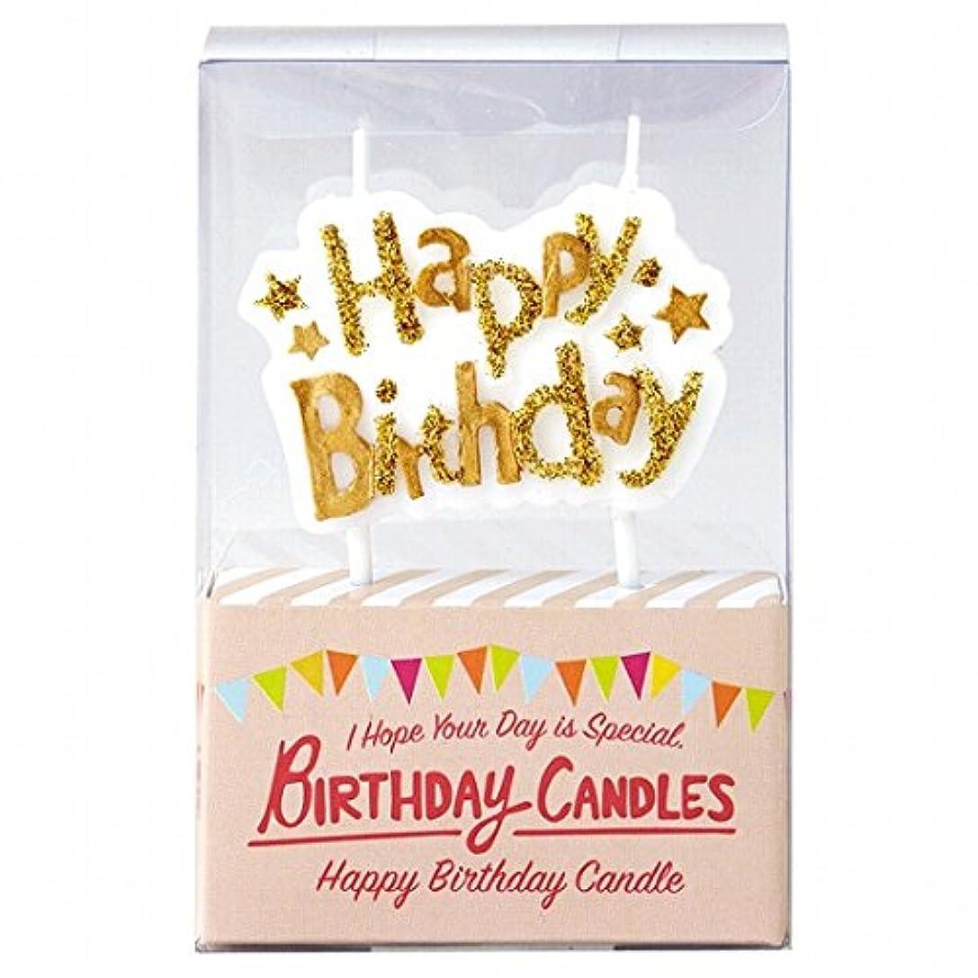 のどデモンストレーション軸カメヤマキャンドル(kameyama candle) バースデーケーキ用キャンドル 「 ゴールド 」