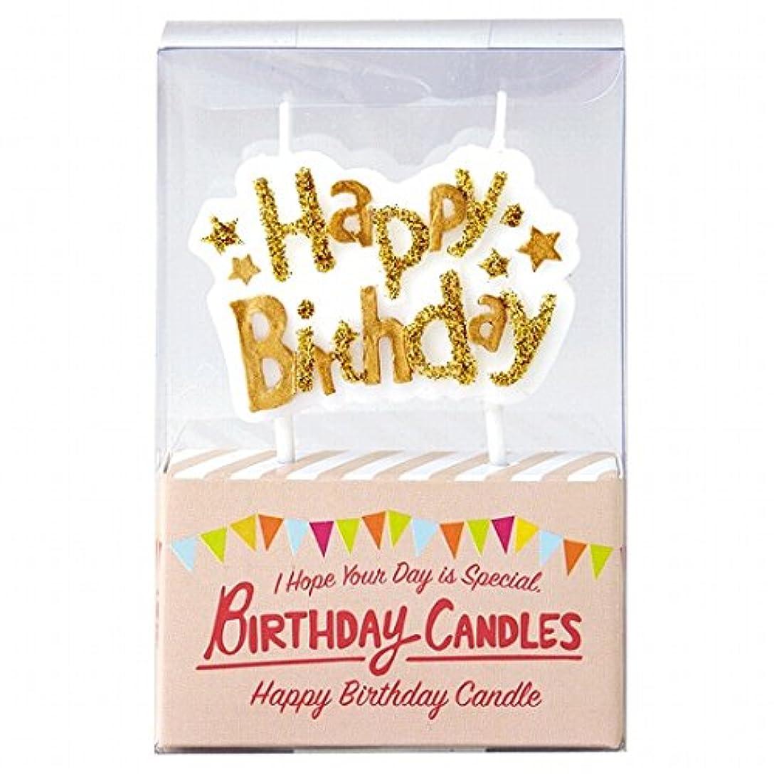 こっそり優先シロクマカメヤマキャンドル(kameyama candle) バースデーケーキ用キャンドル 「 ゴールド 」