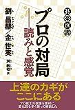 プロの対局――読みと感覚 (碁楽選書)