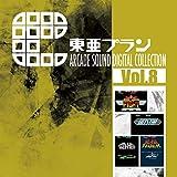 東亜プラン ARCADE SOUND  DIGITAL COLLECTION Vol.8