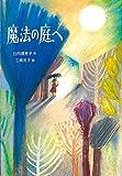 魔法の庭へ (単行本図書)