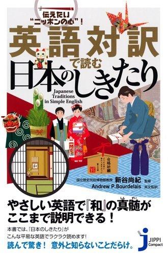 英語対訳で読む日本のしきたり (じっぴコンパクト新書)の詳細を見る