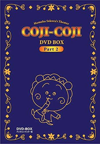さくらももこ劇場 コジコジ DVD-BOX  デジタルリマスター版 Part2