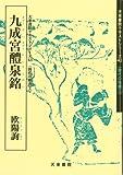 九成宮醴泉銘 (テキストシリーズ)