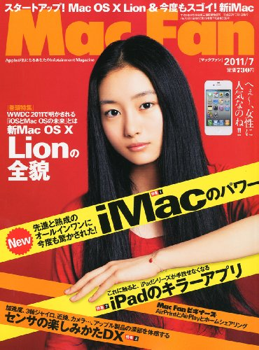 Mac Fan (マックファン) 2011年 07月号 [雑誌]の詳細を見る