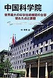 中国科学院―世界最大の科学技術機関の全容 優れた点と課題