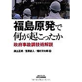 福島原発で何が起こったか-政府事故調技術解説- (B&Tブックス)