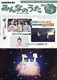NHKみんなのうた 2019年 08 月号 [雑誌]