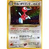 ポケモンカードゲーム 02nn233 わるいポリゴン2 (特典付:限定スリーブ オレンジ、希少カード画像) 《ギフト》