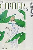 Cipher (第6巻) (白泉社文庫)