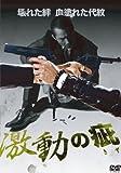 激動の疵[DVD]