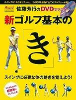 新 ゴルフ基本の「き」 (GAKKEN SPORTS MOOK パーゴルフレッスンブック)