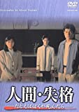 人間・失格-たとえばぼくが死んだら- DVD-BOX[DVD]