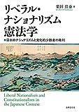 リベラル・ナショナリズム憲法学: 日本のナショナリズムと文化的少数者の権利
