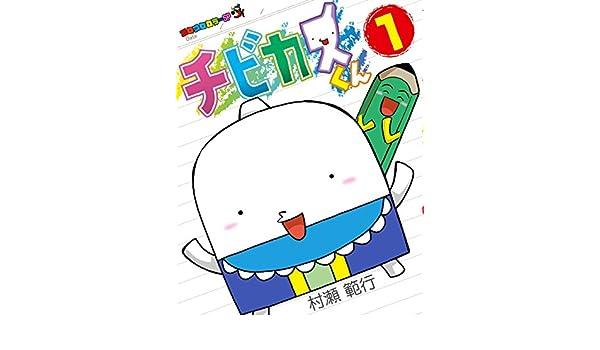 チビカスくん(1) (てんとう虫コミックススペシャル) | 村瀬範行 ...