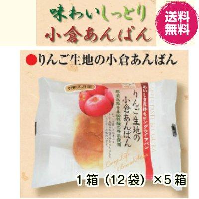 【お取り寄せ商品】 (株)神田五月堂 りんご生地の小倉あんぱん 5箱(60袋)