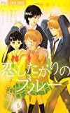 恋したがりのブルー 5 (フラワーコミックス)