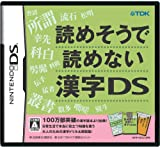 「読めそうで読めない漢字DS」の画像