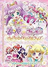 「劇場版プリパラ&キラッとプリ☆チャン」BD予約開始。「とびだすプリパラ」も収録