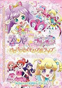 劇場版プリパラ&キラッとプリ☆チャン ~きらきらメモリアルライブ~ *Blu-ray Disc