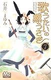 歌うたいの黒うさぎ 7 (マーガレットコミックス)