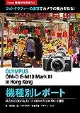 Foton機種別作例集183 フォトグラファーの実写でカメラの実力を知る OLYMPUS OM-D E-M10 Mark III in Hong Kong 機種別レポート: OLYMPUS M.ZUIKO DIGITAL ED 12-100mm F4.0 IS PROで撮影