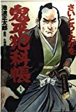 コミック 鬼平犯科帳 (1) (文春時代コミックス) (文春コミックス)