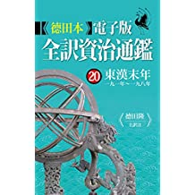 Tokuda Digital Edition The Comprehensive Mirror for Aid in Government Volume Twentieth The Last Days of Western Han Dynasty (Japanese Edition)