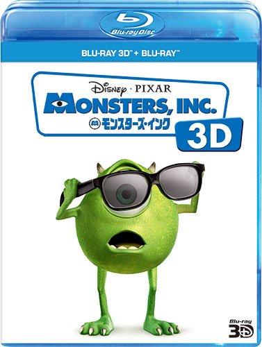 『モンスターズ・インク 3D [Blu-ray]』のトップ画像