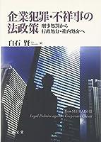企業犯罪・不祥事の法政策―刑事処罰から行政処分・社内処分へ