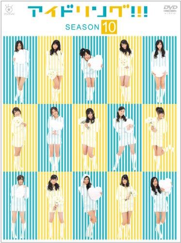 アイドリング!!! season10 [DVD]