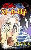 恐怖のストーカー母子 (スキャンダラス・レディース・シリーズ)