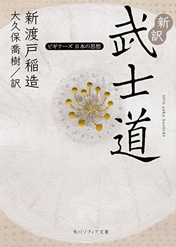 新訳 武士道 ビギナーズ 日本の思想 (角川ソフィア文庫)の詳細を見る