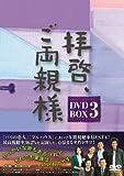 拝啓、ご両親様 DVD-BOX3 画像
