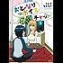 おとなりボイスチャット(2) (RYU COMICS)