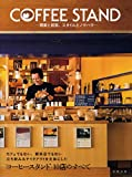 COFFEE STAND コーヒースタンド -開業と経営、スタイルとノウハウ-